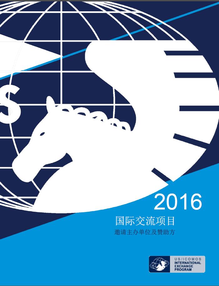 美国国际古迹遗址理事会2016年国际交流项目(iep)主办单位邀请函