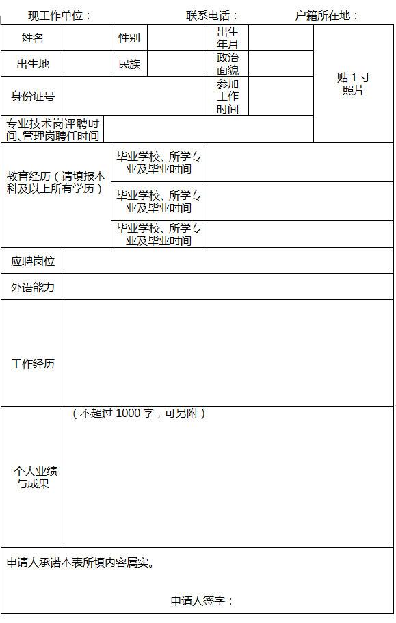 附  中国古迹遗址保护协会岗位应聘申请表图片
